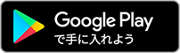 Google Playで ANDROIDアプリを入手
